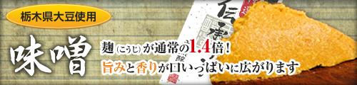 栃木県大豆使用 味噌 麹(こうじ)が通常の1.4倍!旨みと香りが口いっぱいに広がります
