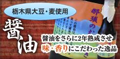 栃木県大豆・麦使用 再仕込醤油醤油をさらに2年熟成させ味・香りにこだわった逸品 醤油